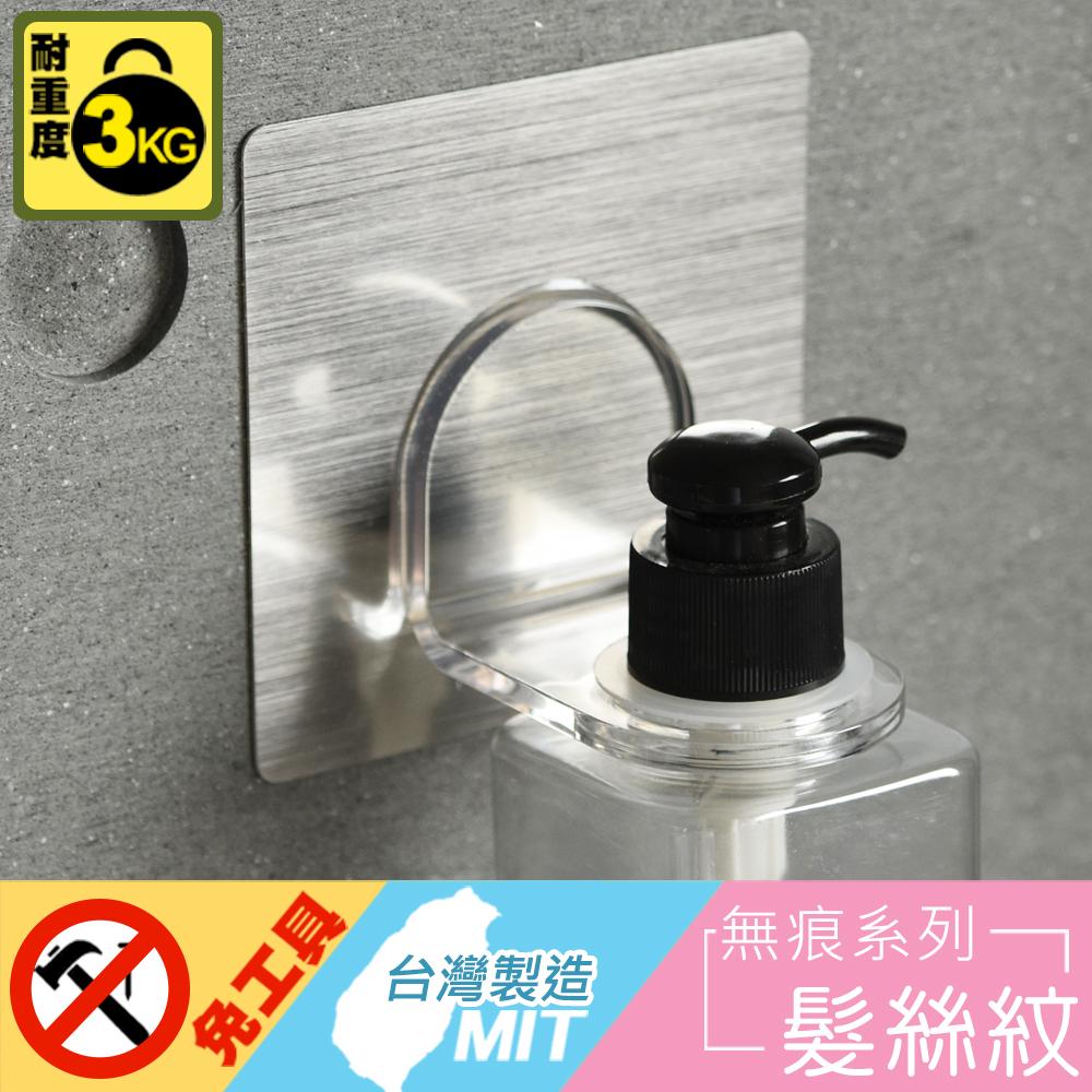 收納架 沐浴乳 無痕貼【C0102】peachylife金屬面瓶罐架 MIT台灣製 完美主義