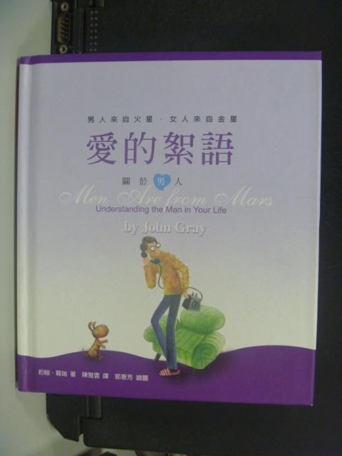 【書寶二手書T6/兩性關係_NID】愛的絮語:男人來自火星─關於男人_約翰‧葛瑞/著