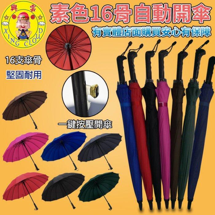 興雲網購【56002-128 素色16骨自動開傘 】雨傘 抗UV 雨具 遮陽傘 反摺傘 反折傘 防風傘 淑女傘