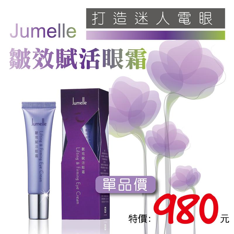 一件980元 Jumelle 皺效賦活眼霜15ml 各大藥妝熱銷產品-5217SHOPPING