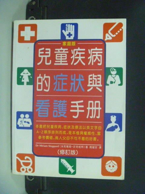 【書寶二手書T6/保健_JPB】兒童疾病的症狀與看護手冊-家庭版_周建安