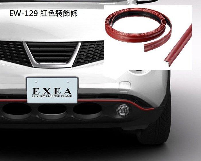 【禾宜精品】裝飾條 SEIKO EW-129 車外 防撞條 保險桿 裝飾 - 紅色 2M (16mm寬)