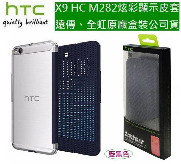 遠傳電信【原廠盒裝公司貨】HTC HC M282 One X9 dual sim Dot View 第二代炫彩顯示皮套、X9 原廠皮套