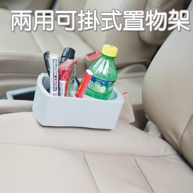 兩用可掛式汽車縫隙飲料置物架 附掛勾(隨機色)