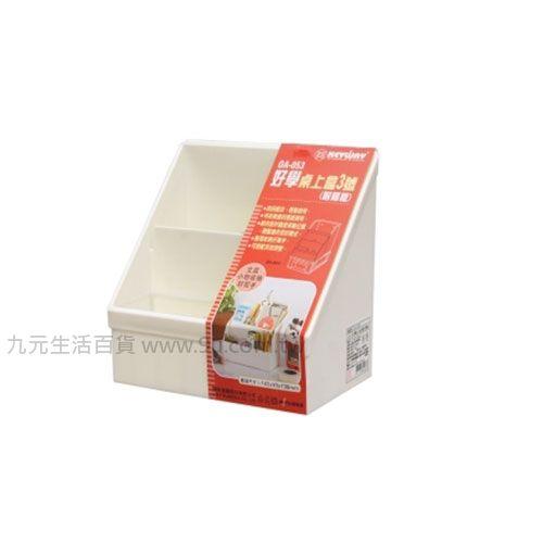 【九元生活百貨】聯府 OA-053 好學桌上盒3號(附隔板) 置物 收納 OA053