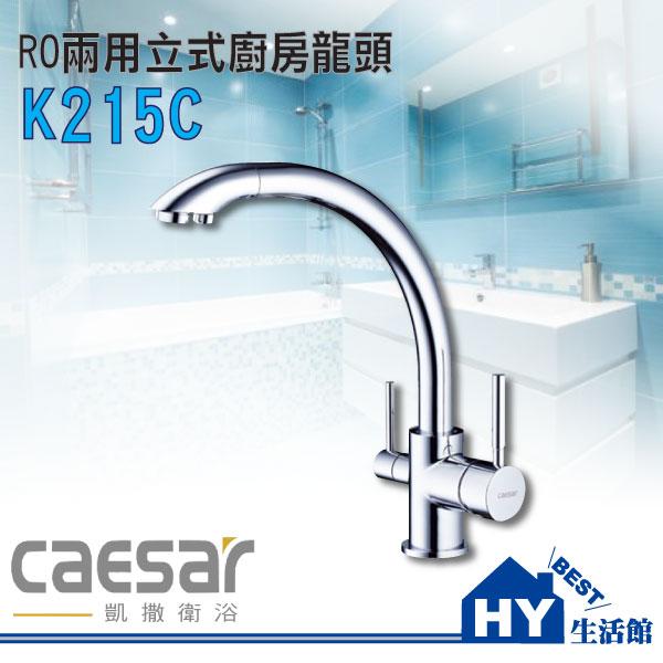 Caesar 凱撒衛浴 精品龍頭系列K215C RO兩用立式廚房龍頭 -《HY生活館》水電材料專賣店