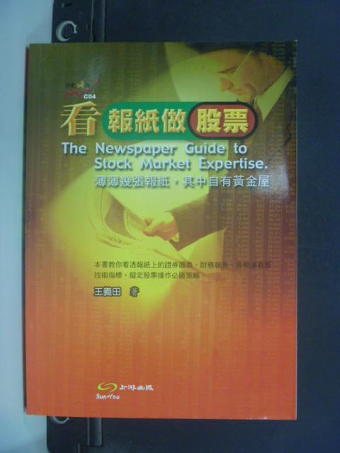 【書寶二手書T2/股票_HNG】看報紙做股票_王義田