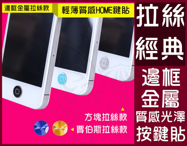 Apple iPhone 4 / 4S / 5 方塊拉絲款【A-APL-H02】HOME鍵貼 按鈕貼 不挑款 39元 Alice3C