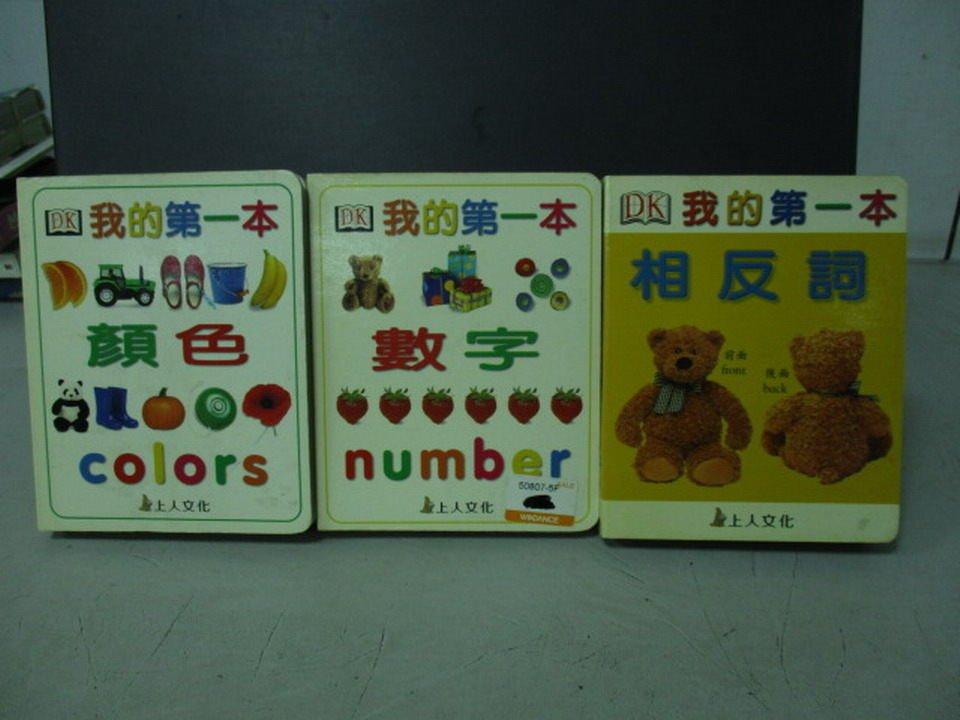 【書寶二手書T2/少年童書_NSM】我的第一本-顏色_數字_相反詞_3本合售