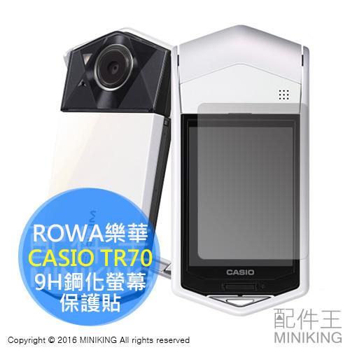 【配件王】現貨 免運 ROWA 樂華 EX-TR70 專用 CASIO 9H鋼化相機螢幕保護貼 防刮 耐磨