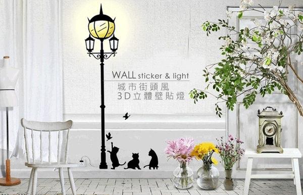 壁燈【卡博科技】WALL sticker & light 城市街頭風 3D立體壁貼燈