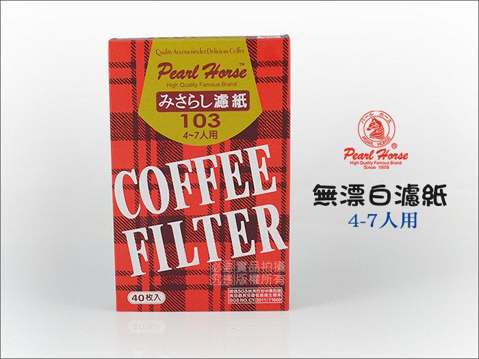 快樂屋♪【日本寶馬牌】咖啡濾紙(無漂白) JA-P-002-103 4-7人 一盒40枚入 梯形濾紙