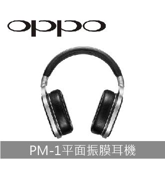 【OPPO】PM-1 平面振膜耳機