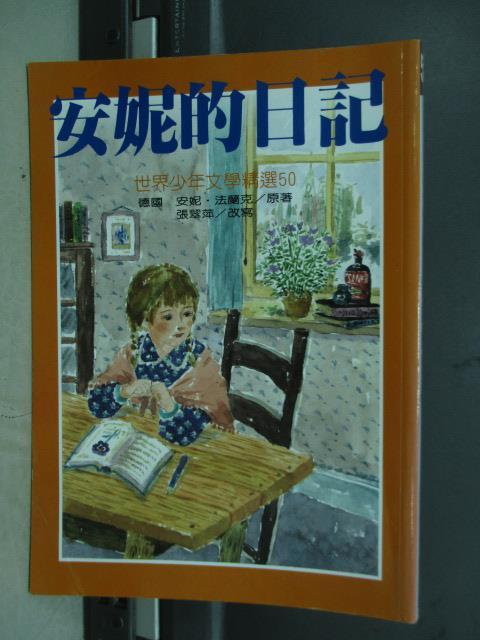 【書寶二手書T1/兒童文學_MQO】安妮的日記_安妮法蘭克