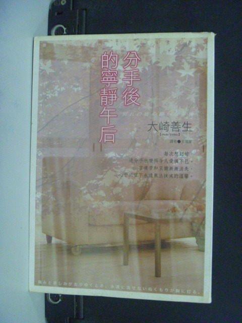 【書寶二手書T4/翻譯小說_GHA】分手後的寧靜午後_大崎善生