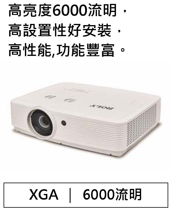AviewS-ROLY RL-L6100X投影機/6000流明/XGA/送HDMI線