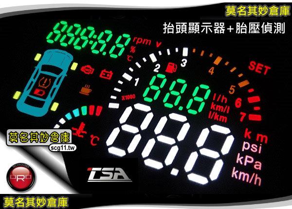 DG013T 莫名其妙倉庫【抬頭顯示器 S500-T 胎壓版】Ford 福特 new mondeo 2015 MK5 配