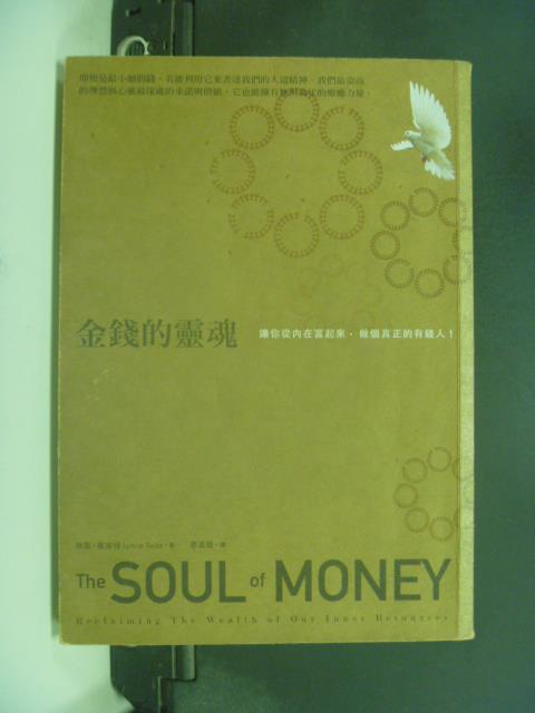 【書寶二手書T4/投資_GHT】金錢的靈魂_琳恩.崔斯特