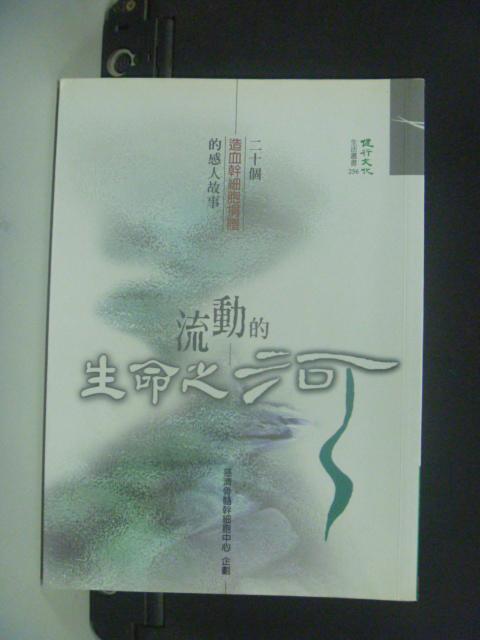 【書寶二手書T8/宗教_NGH】流動的生命之河─20個造血幹細胞捐贈的感人故事_靜思