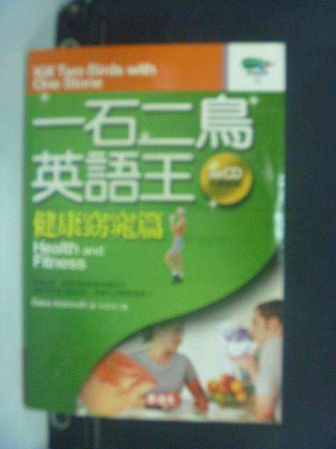 【書寶二手書T8/語言學習_JNU】一石二鳥英語王-健康窈窕篇_何秀珠/譯_附光碟
