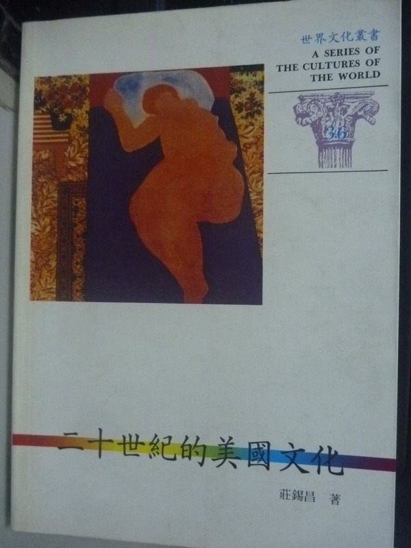 【書寶二手書T2/大學社科_IDE】二十世紀的美國文化_莊錫昌