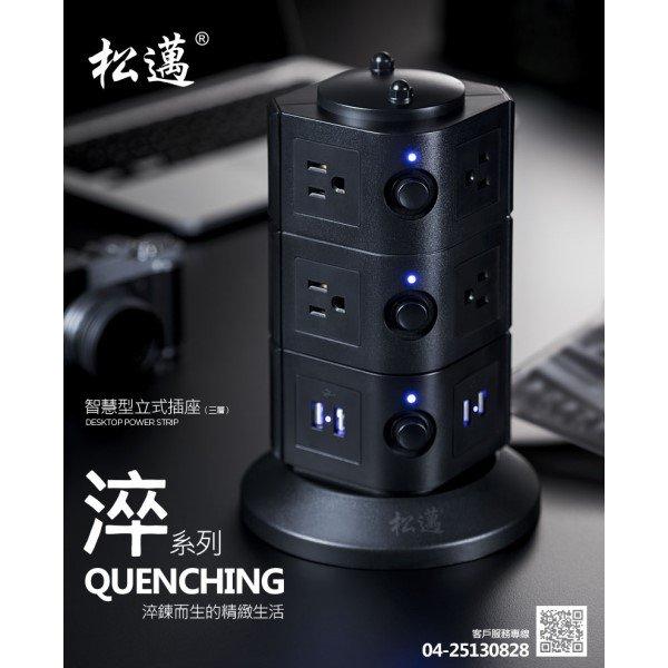 *╯新風尚潮流╭* 松邁 智慧型立式插座 3層 10組 3孔 AC電源插座 4組 USB 2.1A SM-MG4U003