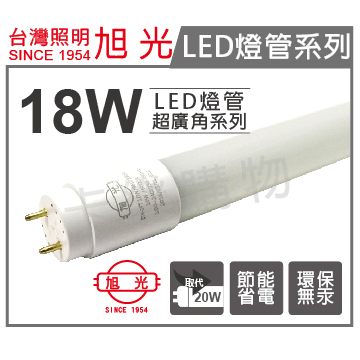 旭光 ET8-4FT LED T8 18W 4000K 自然光 4尺 全電壓 超廣角 玻璃管 _ SI520021