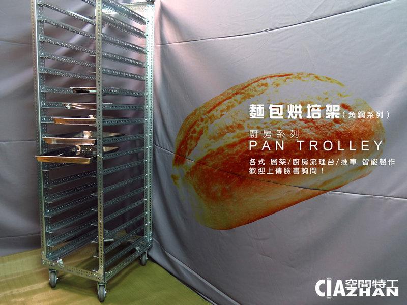 ♞空間特工♞ 純#304不鏽鋼(您設計,我製造)麵包架 出爐架 烤盤架 冷卻架 烘培架 餐車 推車 台車 電器架