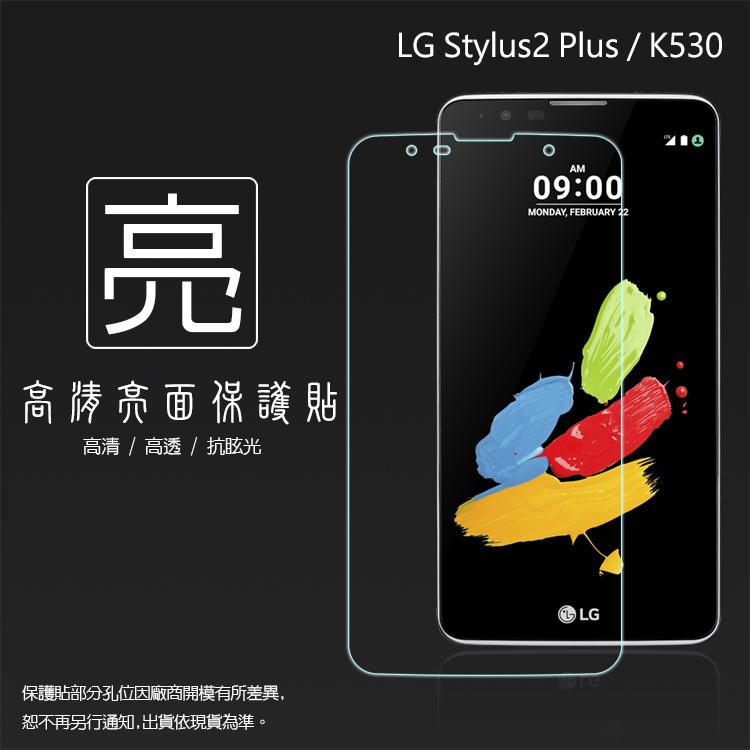 亮面螢幕保護貼 LG Stylus 2 Plus K535T 保護貼