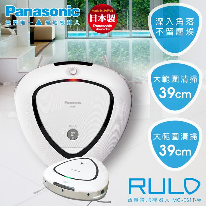【Panasonic國際牌】RULO智慧掃地機器人/MC-RS1T-W★結帳折