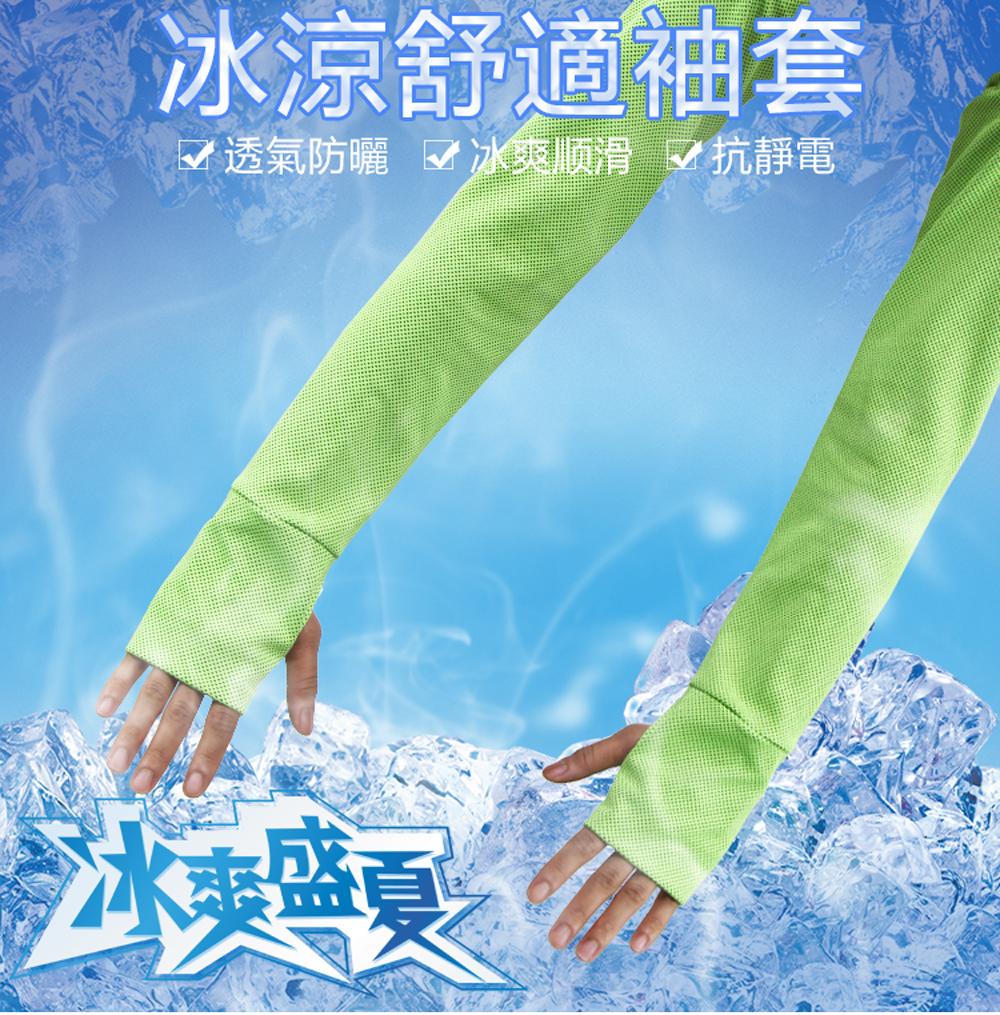 小玩子 RK-1 冰涼袖套 手背 夏天 抗UV 舒爽 冰涼 透氣 騎車 開車 旅遊 運動 太陽 RK-8012
