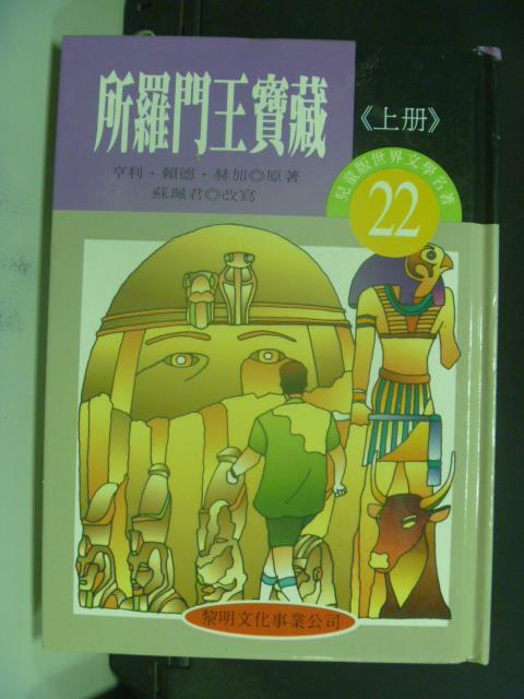【書寶二手書T8/兒童文學_GOG】所羅門王寶藏_亨利.賴德赫加原