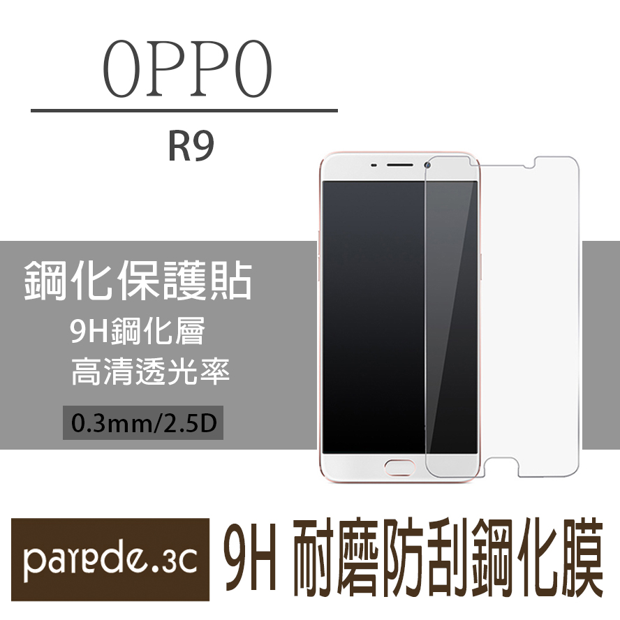 OPPO  R9 9H鋼化玻璃膜 螢幕保護貼 貼膜 手機螢幕貼 保護貼【Parade.3C派瑞德】