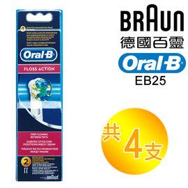 德國百靈 BRAUN OralB  IC智控潔齒刷頭EB25-2(二卡4入) 深入牙縫清潔及按摩,給予深層清潔