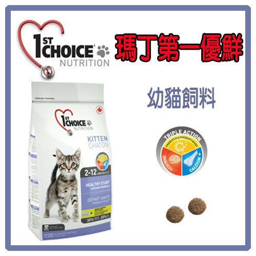 【力奇】瑪丁貓飼料 (幼貓)-2.72KG-970元>可超取(A082G03)