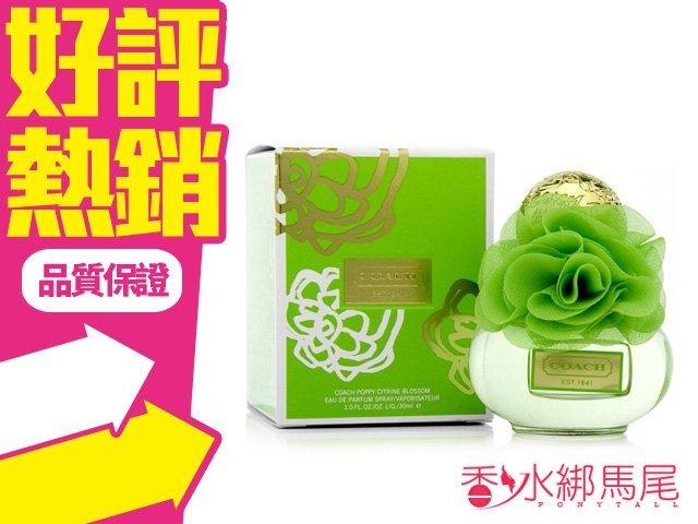 Coach Poppy Citrine Blossom 花.綻放系列淡香精 香水空瓶分裝 5ML◐香水綁馬尾◐