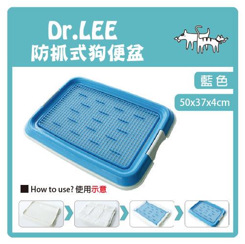 【力奇】-Dr. Lee 防抓式平面狗便盆(藍色)-240元/個(H001B03)