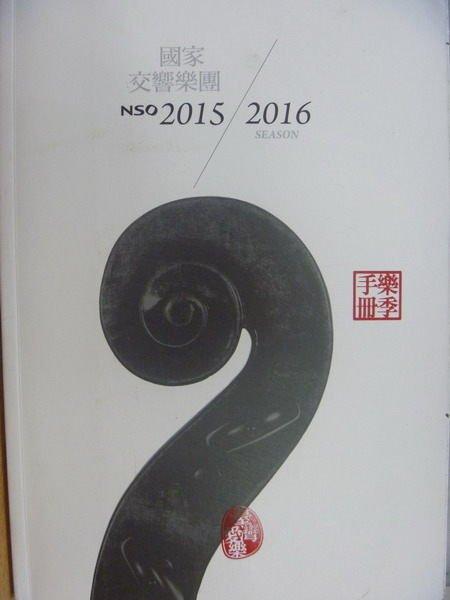 【書寶二手書T6/音樂_ZKL】國家交響樂團_NSO 2015/2016 Season