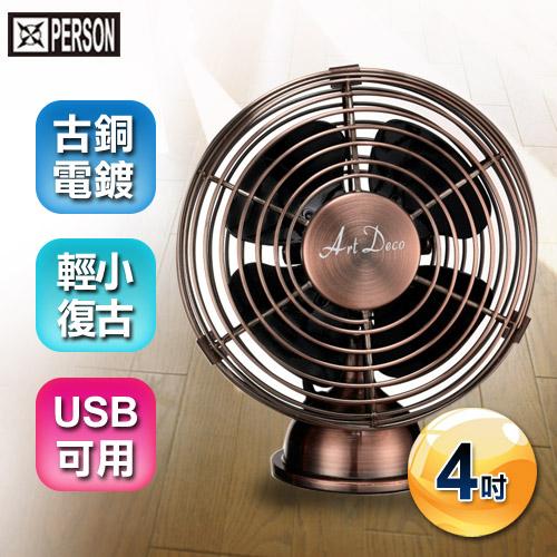 PERSON柏森牌 4吋USB四季古銅金屬扇 USB-0058
