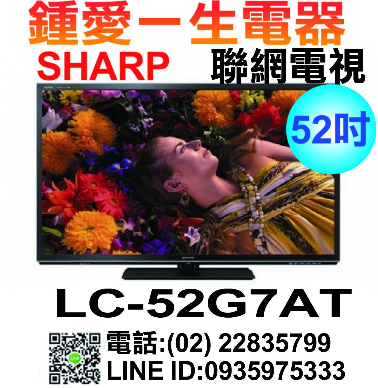 來電挑戰最優惠價【鍾愛一生】SHARP 夏普 LC-52G7AT 52吋液晶電視 4原色 3D電視 日本原裝  ※ 熱線02-2847-6777