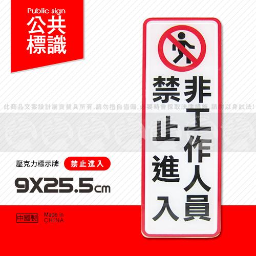 ﹝賣餐具﹞9x25.5公分 壓克力標示牌 告示牌 禁止進入 禁帶外食 請勿攝影