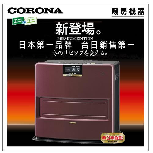 CORONA 頂級煤油爐暖氣機 FH-TW571BY 尊爵遙控型