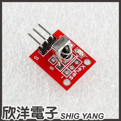 ※ 欣洋電子 ※ IR receiver 紅外線接收傳感器 (#37-35) /實驗室、學生模組、電子材料、電子工程、適用Arduino