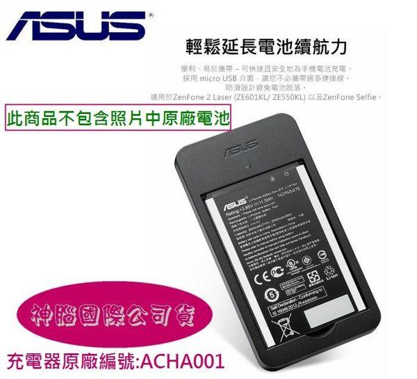 【神腦公司貨】ASUS ZenFone2 原廠座充 Selfie、Laser ZE550KL ZE551KL ZD551KL ZE600KL ZE601KL