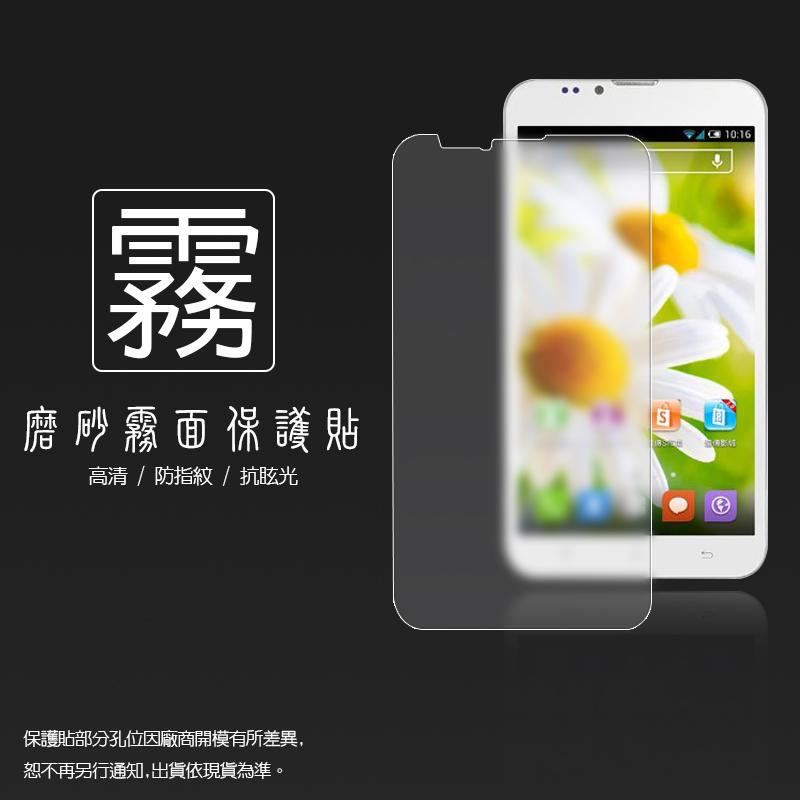霧面螢幕保護貼 遠傳 Smart 502 / S502  保護貼
