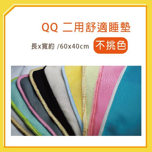 【冬季床組】QQ 二用舒適睡墊-特價99元【隨機出貨,恕不挑色】>可超取(N003F02)