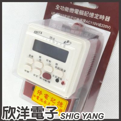 ※ 欣洋電子 ※ FECCA 飛凱 全功能微電腦記憶定時器 UF-FF(15A) 110V/220V