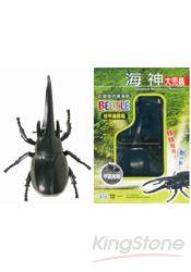 海神大兜蟲(甲蟲圖鑑1張)