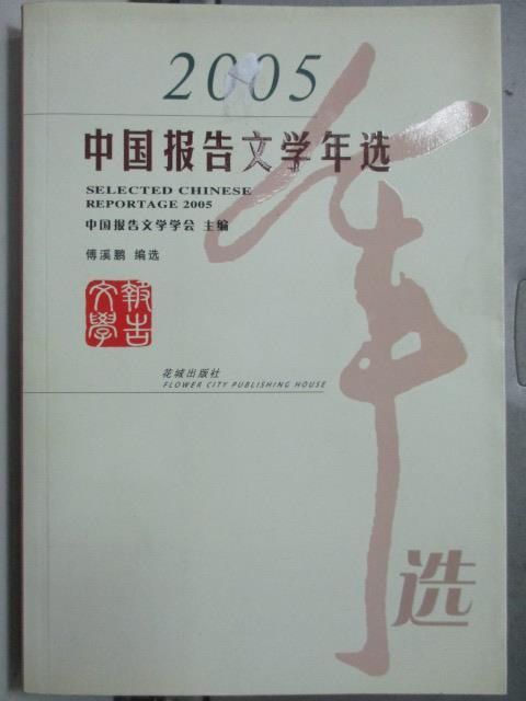 【書寶二手書T1/文學_HRV】2005 中國報告文學年選_FU XI PENG_簡體書