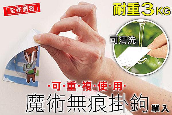 BO雜貨【SK546】韓國熱賣納川魔術無痕掛鉤 無痕掛勾 包包掛勾 可重複使用 耐重3kg (單入)